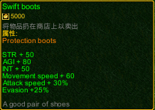 naruto castle defense 6.0 Item Swift boots detail