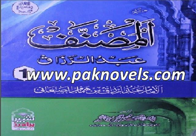 Imam Abdul Razzaq Bin Humam