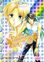 ขายการ์ตูน Lovely เล่ม 2