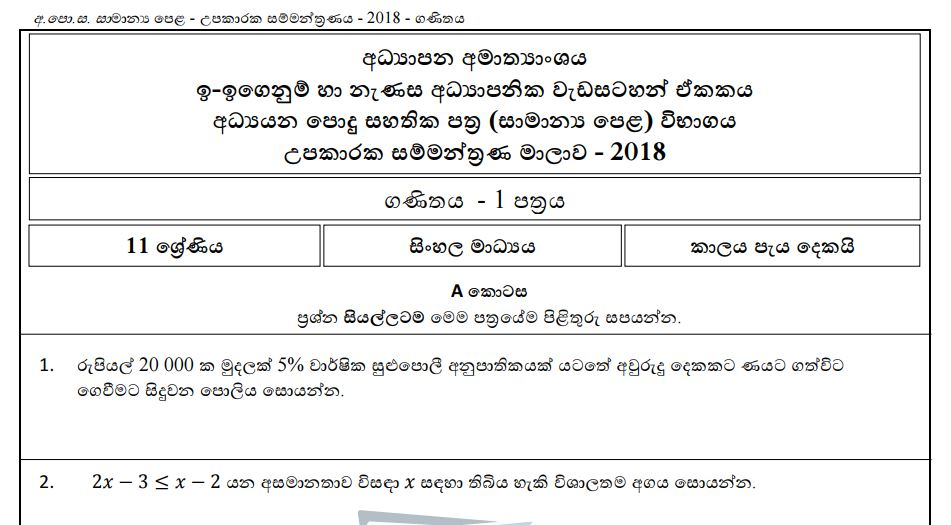 G C E  A/L Past Paper Collection | Sinhala Medium - AGARAM