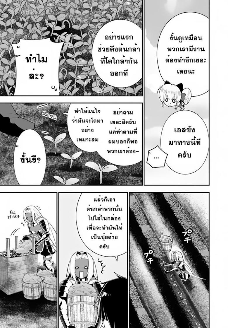 Isekai desu ga Mamono Saibai shiteimasu - หน้า 3