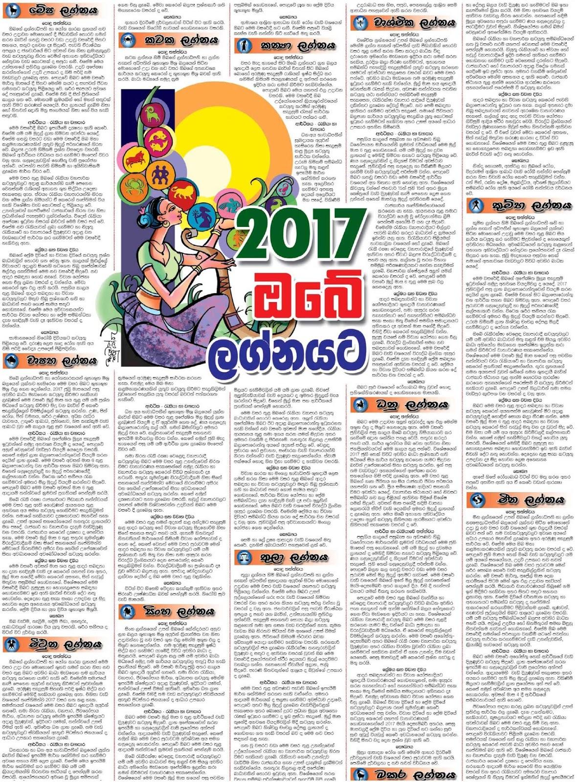 Lanka deepa Newspaper Lagna Palapala