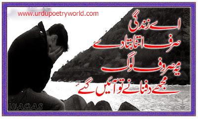Sad Poetry | Sad Shayari | Poetry Urdu Sad | Heart Touching Poetry | Urdu Poetry World,Urdu Poetry 2 Lines,Poetry In Urdu Sad With Friends,Sad Poetry In Urdu 2 Lines,Sad Poetry Images In 2 Lines,