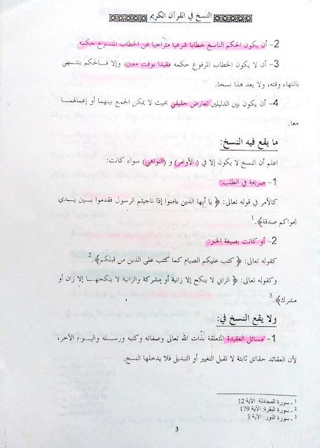 محمد أبو يحيى