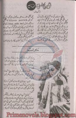 Tu meri zaroorat hai by Durre Saman Bilal Episode 3