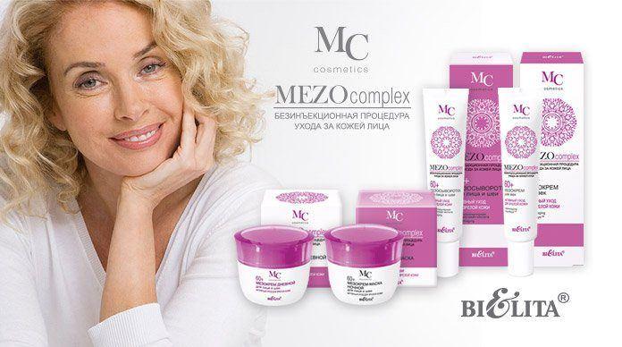 Белита. Косметическая линия MezoComplex 60+ для лица и шеи