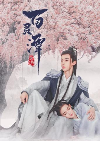 Bách Linh Đàm - Vietsub (2021)