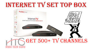 Aritel Internet TV Set Top Box Ki Jankari