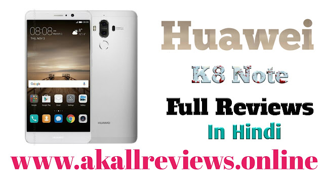 Huawei Mate 9 Full Specification In Hindi