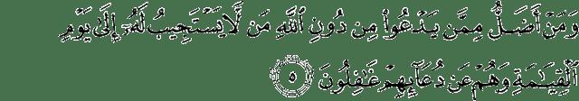 Surat Al-Ahqaf ayat 5