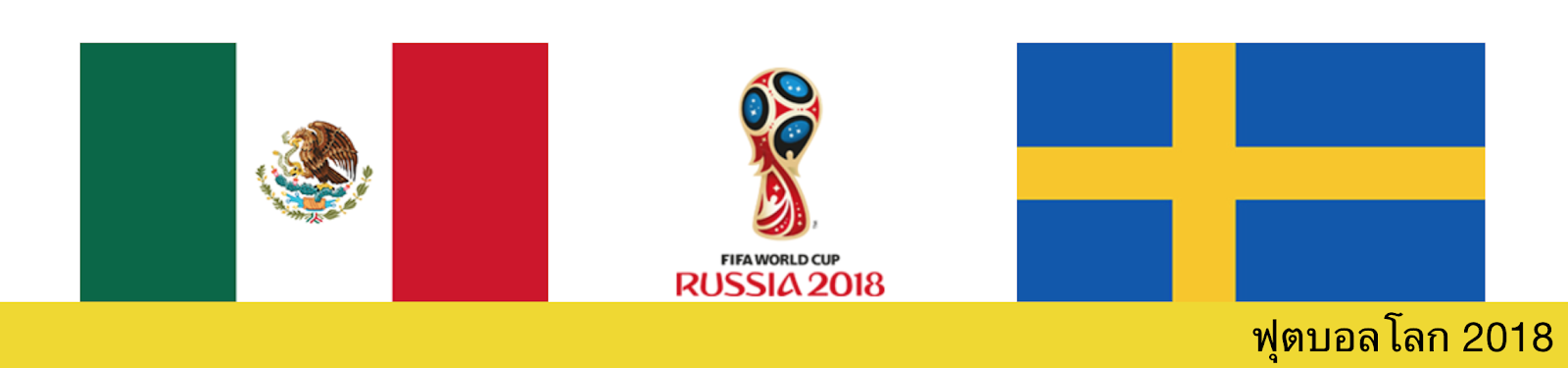 ดูบอลสด วิเคราะห์บอล ฟุตบอลโลก ระหว่าง เม็กซิโก vs สวีเดน