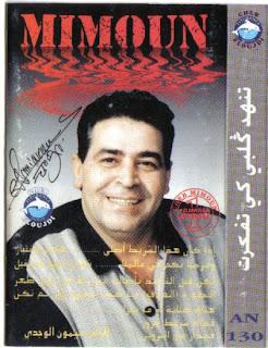 Mimoun El Oujdi-Tnahad Galbi Ki Tfakarte