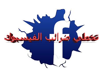 تخطي ضرائب الفيسبوك