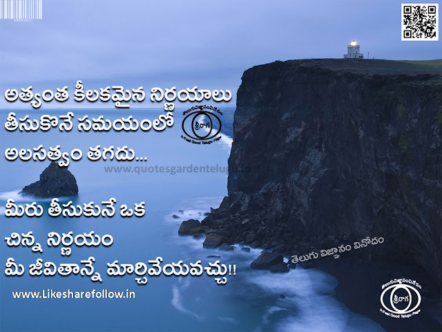 best inspirational good night quotes in Telugu