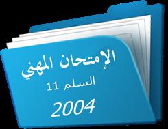 الإمتحان المهني السلم11 الدرجة1 2004