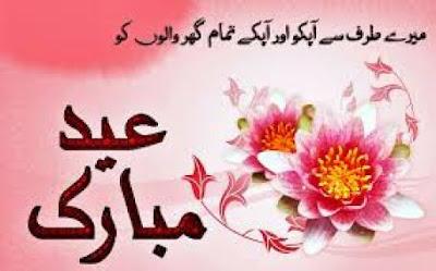 Eid al adha cards in urdu for mother eid ul adha mubarak 2018 eid al adha cards in urdu for mother m4hsunfo