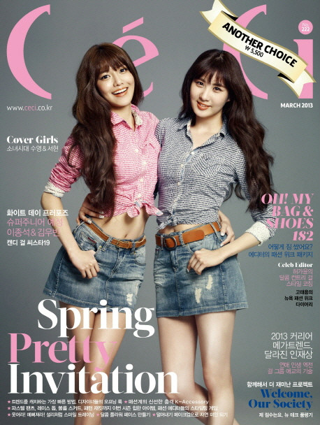http://2.bp.blogspot.com/-aZMFN20MNCo/UShCybVSe9I/AAAAAAABc40/bgqtiyOB7yk/s1600/snsd+sooyoung+seohyun+ceci+magazine+(1).jpg