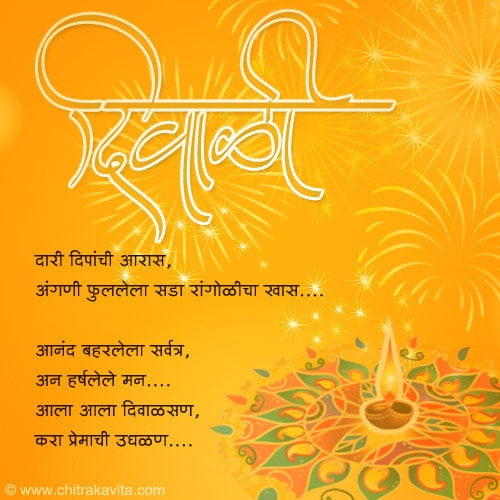 Happy diwali 2016 greeting cards diwali wishes quotes diwali happy diwali greetings in marathi m4hsunfo