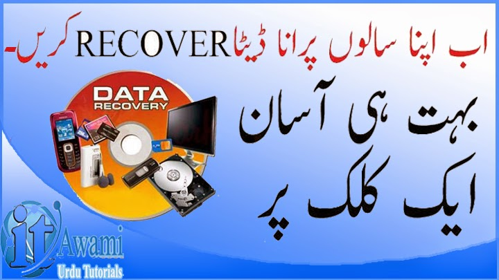 """Card Recovery"" Recover Your Card Data in Urdu Tutorial"