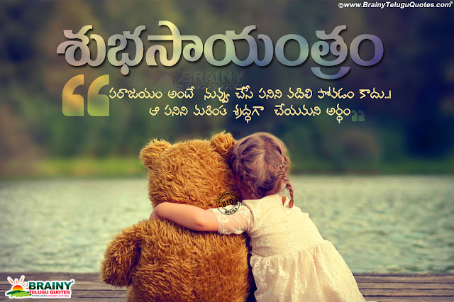 telugu quotes, good evening quotes in telugu, self motivational quotes in telugu, best good evening messages in telugu