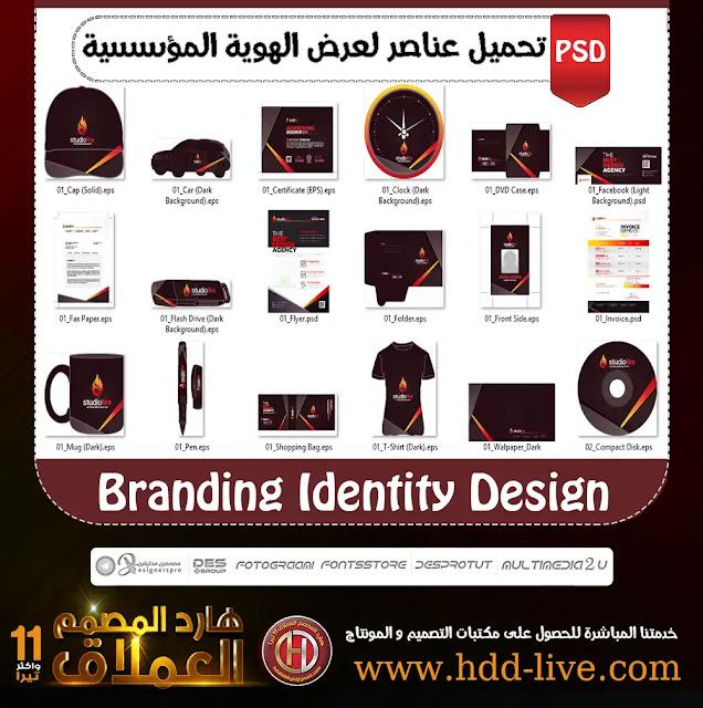 تحميل Branding Identity Design عناصر لعرض الهوية المؤسسية