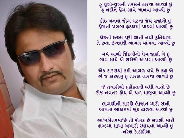 हु युगो-युगनी तरसने ठारवा आव्यो छुं Gujarati Gazal By Naresh K. Dodia