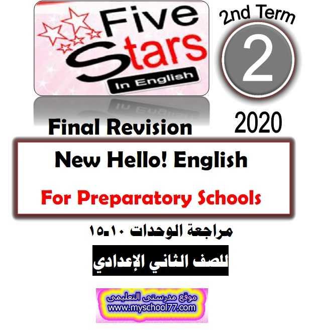 مذكرة المراجعة النهائية لغة انجليزية للصف الثانى الاعدادي ترم ثانى 2020 كتاب Five Stars