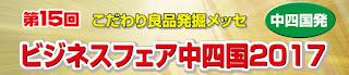 http://www.city.hiroshima.lg.jp/keizai/conv/fair/