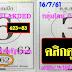 มาแล้ว...เลขเด็ดงวดนี้ 3ตัวตรงๆ หวยซองหนังสือหวย ด.ต.สมนึก งวดวันที่ 16/7/61