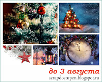 http://scrapdostupen.blogspot.ru/2017/07/blog-post_15.html