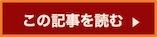 https://2.bp.blogspot.com/-aZjz0Ih2IW4/V7wVVSqwZTI/AAAAAAAAMsk/z5-wxEUwUv4rUF1eWfLA8oCltX1DE3bdgCLcB/s1600/button_%25E3%2581%2593%25E3%2581%25AE%25E8%25A8%2598%25E4%25BA%258B%25E3%2582%2592%25E8%25AA%25AD%25E3%2582%2580s.jpg