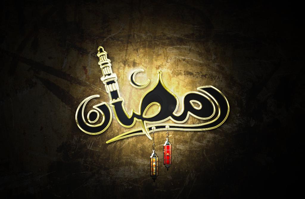 1 Ramadhan 1438 H