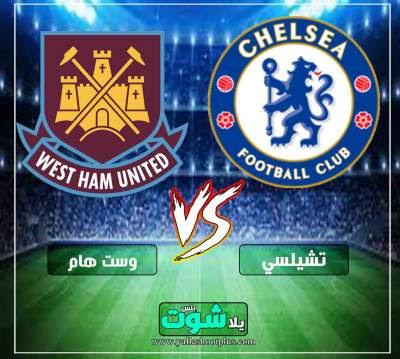مشاهدة مباراة تشيلسي ووست هام بث مباشر اليوم 8-4-2019 في الدوري الانجليزي
