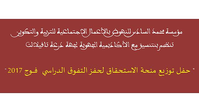 تنظيم حفل تتويج الدفعة 14 من الحاصلين على منح الاستحقاق من مؤسسة محمد السادس للنهوض بالأعمال الاجتماعية بجهة درعة تافيلالت