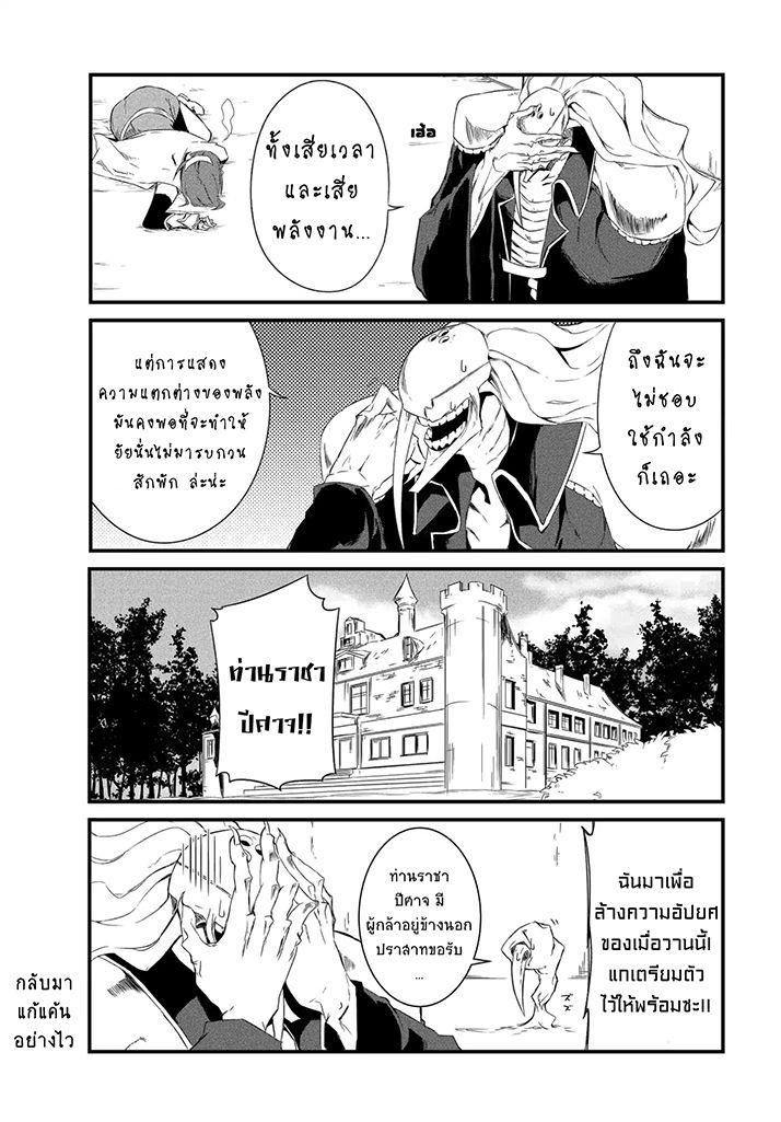 อ่านการ์ตูน Yuusha wa Shimei wo Wasureteru ตอนที่ 1 หน้า 13
