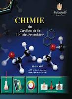 تحميل كتاب الكيمياء باللغة الفرنسية للصف الثالث الثانوى