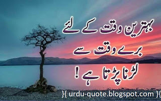 Urdu Lovely Quotes 23