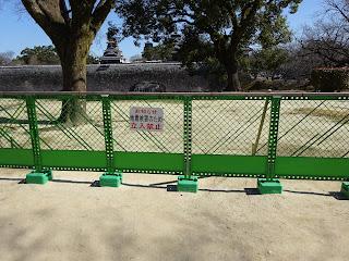熊本城の二ノ丸の広場の柵