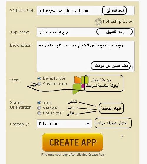 عمل تطبيق أندرويد 2014
