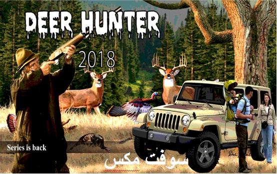 تحميل لعبة صيد الغزلان و الحيوانات في الغابة للكمبيوتر والاندرويد download deer hunter reloaded game
