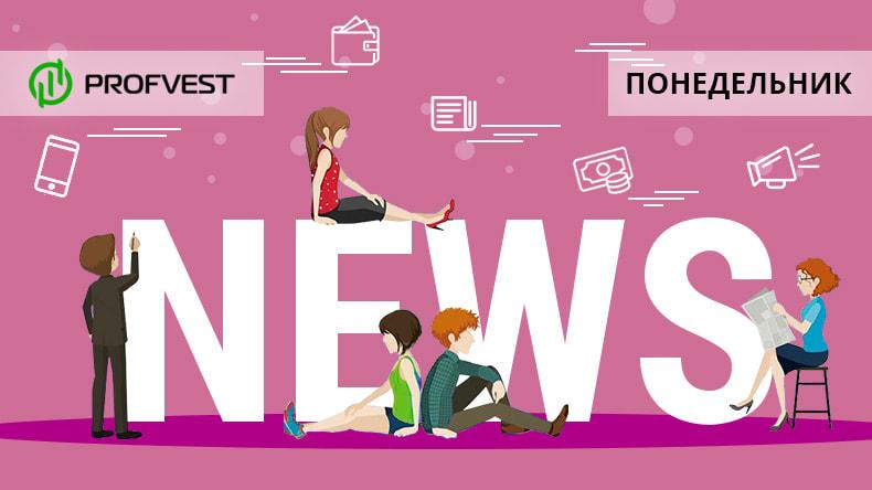 Новости от 25.11.19