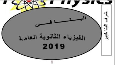 مذكرة البنا في  الفيزياء للصف الثالث الثانوي 2019