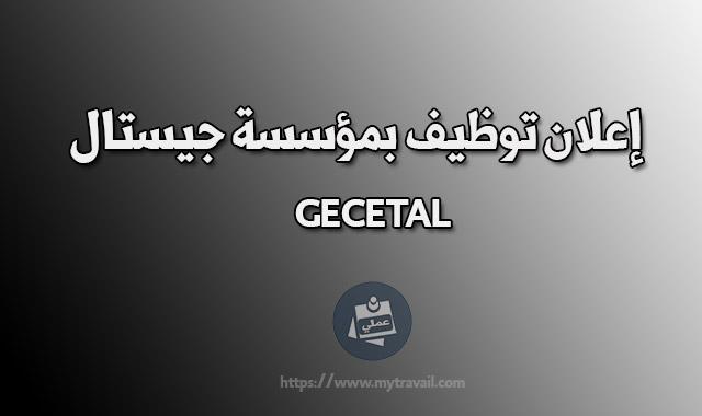 GECETAL-RECRUTE