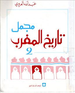 مجمل تاريخ المغرب الجزء الثاني