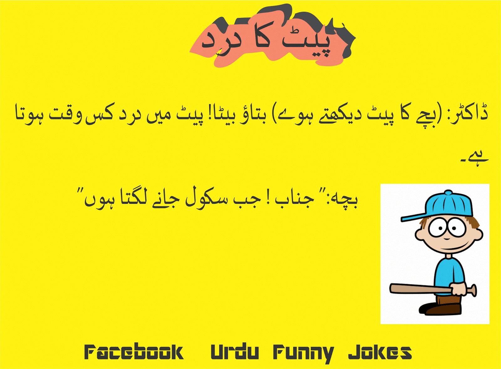 Jokes Very Funny Jokes