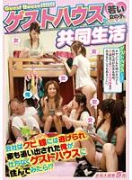 (Re-upload) IENE-091 ゲストハウスで若い女の子