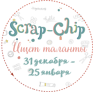 https://scrap-chip.blogspot.ru/2017/12/blog-post_31.html