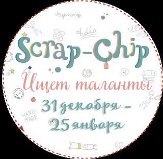 Заявка в Дк Scrap Chip