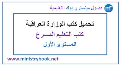 تحميل كتب التعليم المسرع المستوي الاول 2018-2019-2020-2021-العراق