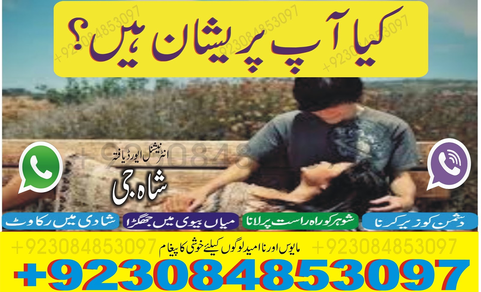 istikhara online free dawateislami istikhara contact number dawateislami istikhara whatsapp number online istikhara on phone istikhara online for